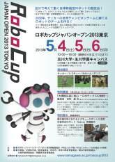 JapanOpen2013 ちらし表