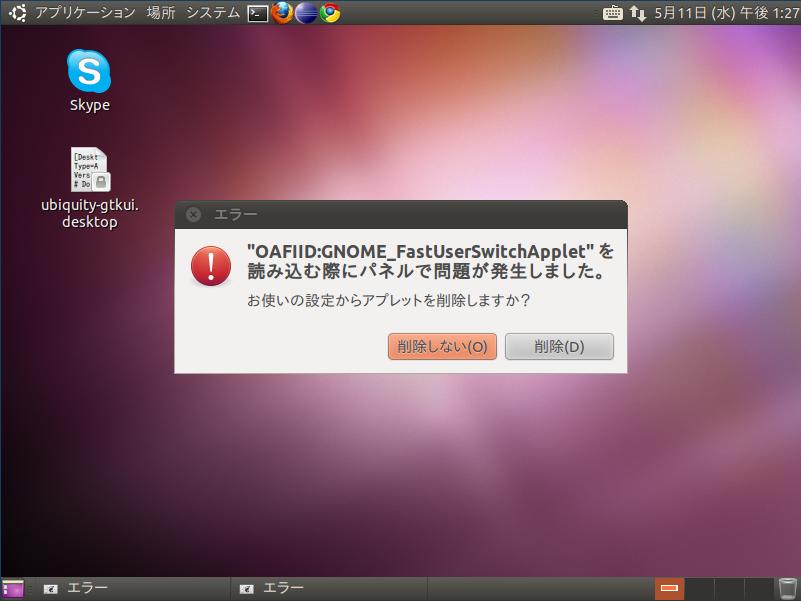 Ubuntuを起動したところ
